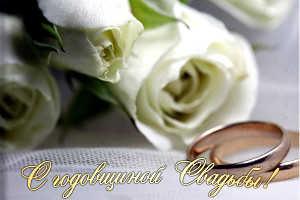 Как обыграть дату годовщины свадьбы в поздралении