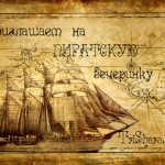 Сценарий вечеринки в пиратском стиле