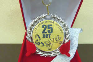 Серебряные медали к 25 годовщине