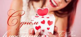 Идеи подарков девушке на 14 февраля. Встречаем день всех влюбленных