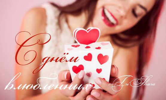 Подарок любимой девушке на 14 февраля