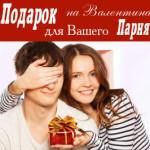 Подарки парню на день святого Валентина