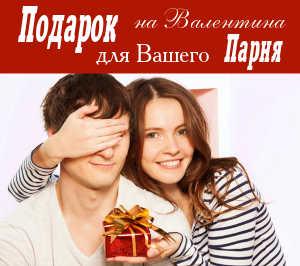 Встречаем 14 февраля: что подарить парню на день святого Валентина, кроме любви