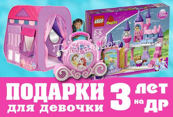 Список подарков ко дню рождения девочки на 3 года