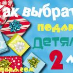 Подарки для детей 2 лет на день рождения
