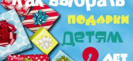 Второй день рождения ребенка: правила выбора правильных подарков