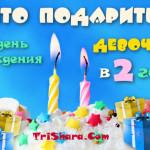 Подарки девочке ко дню рождения в 2 года