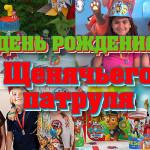 """Проведение дня рождения по мотивам мультика """"Щенячий патруль"""""""