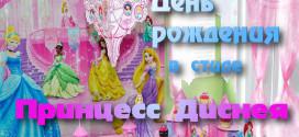 Как устроить день рождения девочки по мультфильмам о принцессах Диснея