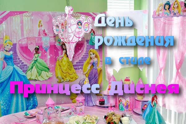 День рождения в стиле диснеевских принцесс