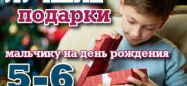 Классные подарки на день рождения для мальчика, которому исполняется 5-6 лет