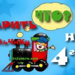Подарки мальчику 4 лет ко дню рождения