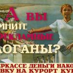 Рекламные слоганы для викторины вопросов и ответов