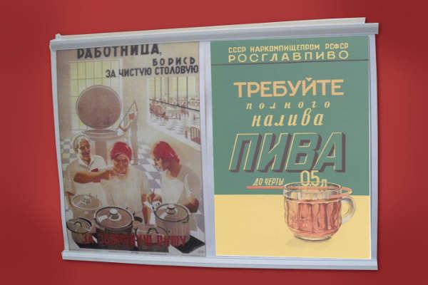 Плакаты на стене времен СССР