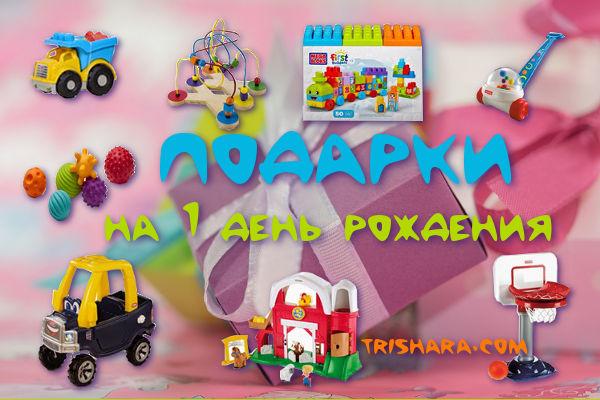 Подарок ребенку на день рождения на 1 год