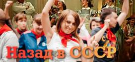 Вечеринка в стиле праздника времён СССР