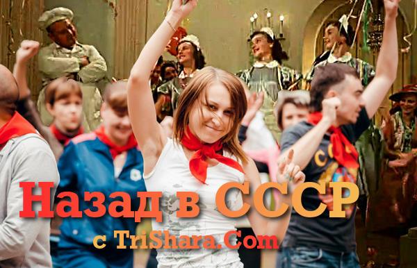 Проведение вечеринки в стиле СССР