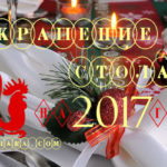Украшение праздничного стола на Новый год 2017