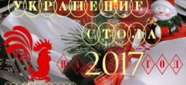 Украшение стола на Новый год 2017. Что понравится Красному Петуху?