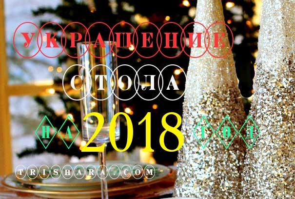 Украшение праздничного стола на Новый год 2018