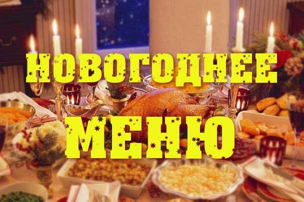 горячее блюдо на праздничный стол из курицы