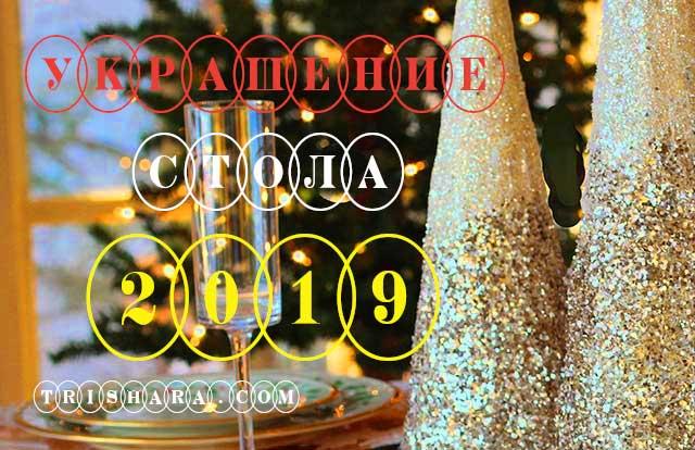 Украшение праздничного стола на 2019 год